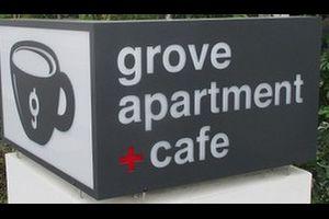 魅惑のパンケーキ1171~昔ながらのホットケーキ 「grove apartment +cafe  (グローブ アパートメント プラス カフェ)」