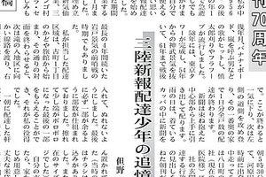 三陸新報配達少年