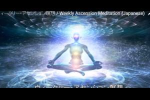 コブラ・ウィークリー・アセンション瞑想