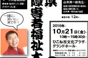 10月21日 視覚障害者福祉大会にて 笑福亭晃瓶さんの落語!