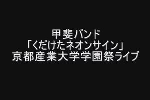 甲斐バンド『くだけたネオンサイン』京都産業大学学園祭ライブ