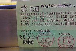俺旅2016in夏休み 目指せ旅名人Ⅲ 4:結局名人になれないまま三角線に寄り道しつつ九州脱出した件