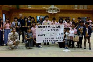 石見高等看護学院の学院祭で剣玉大会を行いました