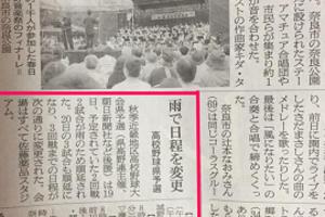 朝日新聞記事より「大合奏・大合唱1000人フィナーレ」