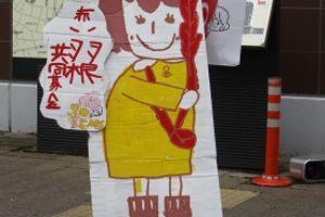 赤い羽根共同募金と金ヶ崎祭り