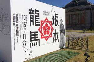 没後150年 坂本龍馬展@京都国立博物館(2)