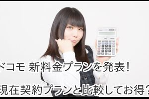 ドコモの新プラン(カケホーダイライト1,200円)と現状契約プランとを比較→【注意】指定外デバイス利用料かかるってよ
