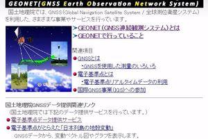 【GEONET】電離層の異常からM7クラスの大地震を「1時間前」に予知が可能になる手法を開発…京大教授らが発表へ