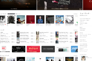 iTunesのフォントが変?(MacBook Pro 13 el Capitan 10.11.5、 iTunes12.4)