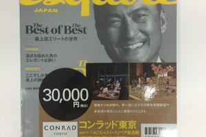 """数量限定!「Esquire The Big Black Book」+「コンラッド東京 宿泊プラン""""おこもりスイート""""ペア宿泊券」"""
