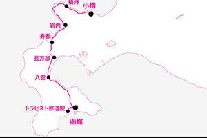 北海道8days Last Day
