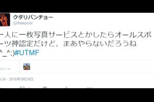 UTMFが終わらない!