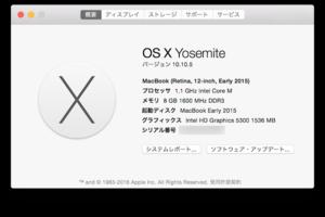 MacBook (Early 2015) 、1年半レビュー