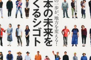 2016年9月17日 TURNS Vol.11 「日本の未来をつくるシゴト」