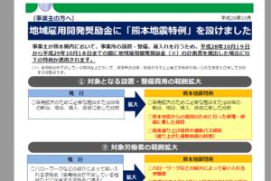 熊本地震による地開金の特例が発表されました
