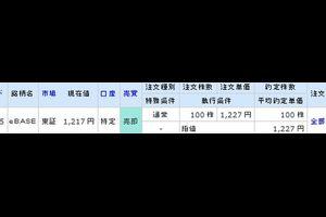 16/10/27のトレード