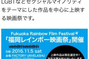 レインボー映画祭