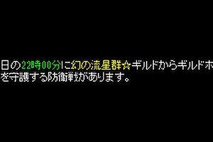 20160924攻城(防衛) vs幻の流星群