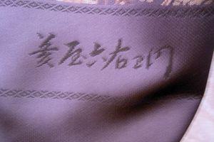 菱屋六右ヱ門のコート