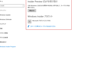 Windows10 Insider Preview その4