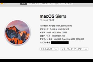 MacBook Air (Early 2014)にMacOS Sierraをアップグレード!目立った不具合はなかったのでご報告