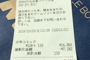 ブックオフ仙台泉BP店で仕入れ