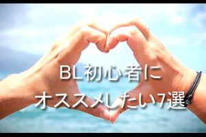 BL初心者におすすめしたいBLコミ7選
