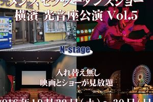 『横浜光音座公演  メンズ・セクシーダンスショー   VOL .5』