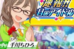 【モバマス】速報!注目のアイドル!が公開!