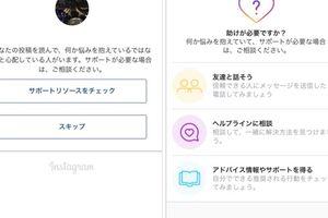 インスタグラム、自殺や自傷行為防止ツールをアップデート、日本語でも利用可能に