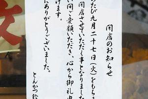 蒲田「とんかつ 鈴文」閉店のお知らせ&ヒレかつ定食
