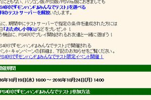 10/19〜今週のやっとけポイント-G【PS4で『モンハンF』みんなでテスト開催】