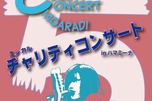 茅ヶ崎チャリティーコンサート 4th AID