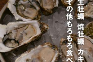 生牡蠣焼牡蠣カキフライ食べ放題!ゼネラルオイスターグループ D級グルメ通信69