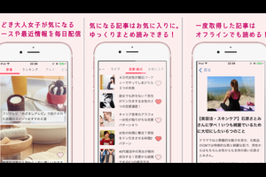 A-23.大人女子向けメディア「ホットガールズ」iPhone/Androidアプリ同時リリース!