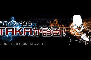 デバイスDr.TAKAが診る!第10回「EPICGEAR DeFiant-JP」