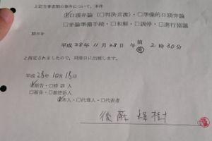 NHKとの裁判6 皇暦2676年(西暦2016年)11月28日14時30分から横浜地方裁判所で裁判やることになったよ。