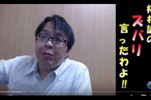 【動画】※言論弾圧※ 「AbemaTV」を攻撃するパヨク!「詫びをいれろ」と香山リカ