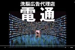 【動画】電通の押し紙ならぬWEB広告詐欺にトヨタ激オコ!海外マスコミが報道するも日本のマスゴミは沈黙の謎とは?