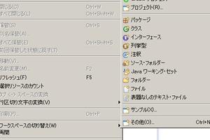 Eclipse Javaプロジェクトの作成