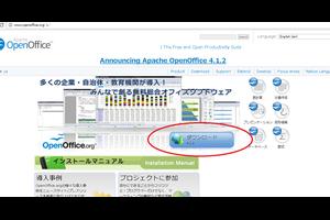 OpenOffice インストール