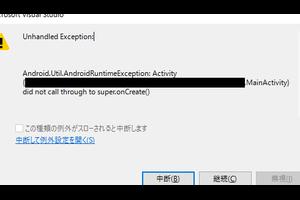 AndroidアプリがMainActivity.csのOnCreateでクラッシュする | Xamarin.Forms