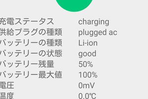 バッテリー情報アプリ「BatteryInfo」をリリースしました。