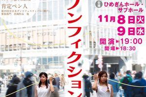 松山大学ダンス『伝心ノンフィクション』