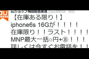 au iPhone6s 16GB  MNP一括〇円 + 8