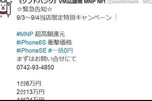 softbank iPhone6s 64GB MNP一括0円 + 1.5万CB
