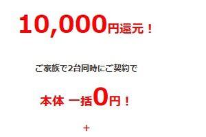 softbank iPhone6s 16GB × 2 MNP一括0円 + 3万CB