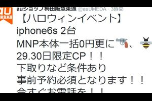 au iPhone6s MNP一括0円 + 銃、蜂