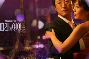 パリの恋人 汎用☆レーベル