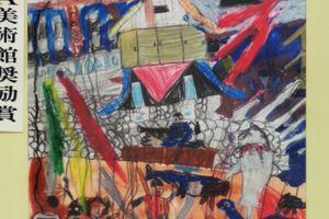 2015MOA美術館コンクール西東京市 都庁展示作品他(応募総数約900名)